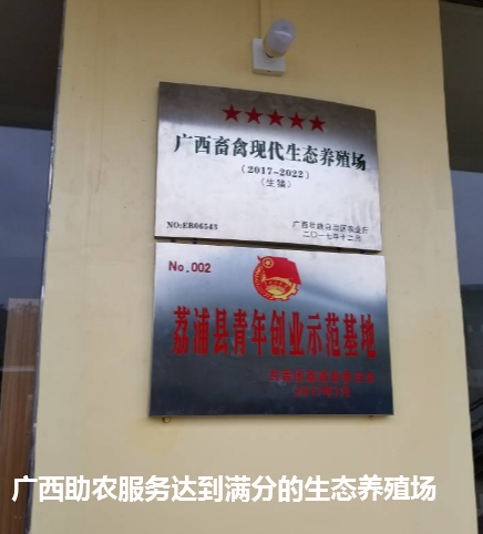 桂林生态养殖推进会6.png