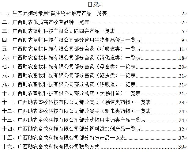 产品目录表.png