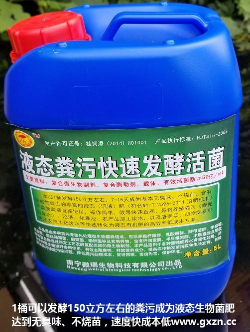 液态粪污快速发酵活菌包装桶1.jpg