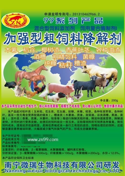 加强型粗饲料降解剂――将所有粗饲料快速转化为优质饲料