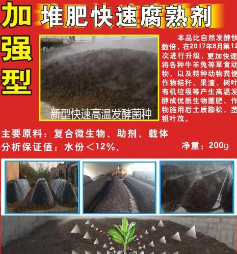 堆肥快速腐熟剂.png