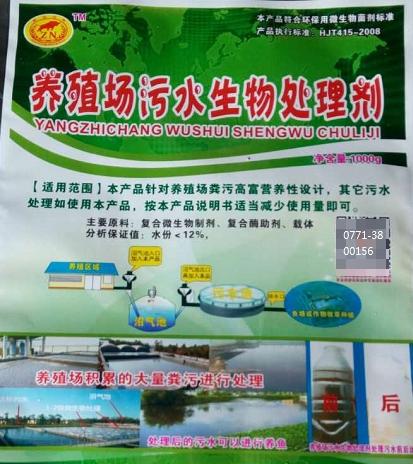 养殖场污水生物处理剂1.jpg