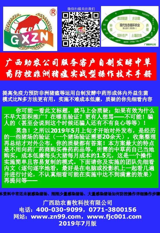 广西助农非洲猪瘟防控手册.jpg