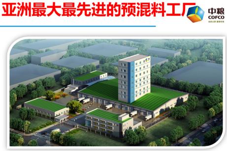 亚洲最大最新建的预混料工厂――中粮(北京)饲料有限公司.png