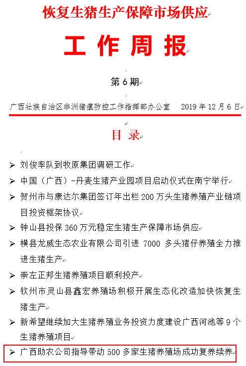 广西助农公司被自治区农业厅肯定1.png