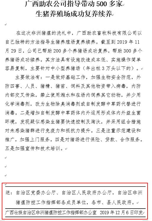 广西助农公司被自治区农业厅肯定.png