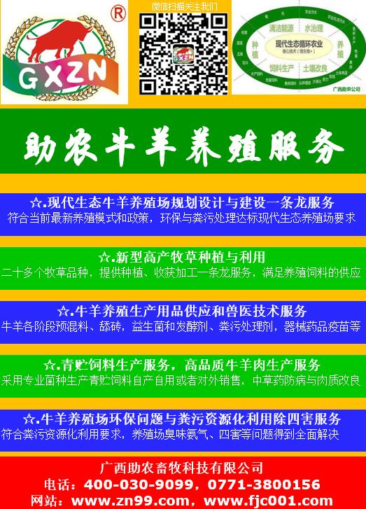 助农牛羊养殖服务资料封面.png