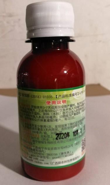 活性丁酸梭菌(畜禽�c健活菌��100毫升�b)3.jpg